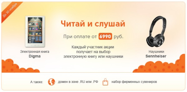 электронная книжка или наушники бесплатно в подарок