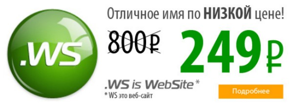 регистрация домена .WS со скидкой