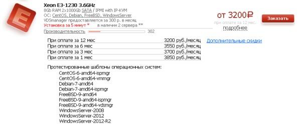 аренда сервера Xeon e3 1230
