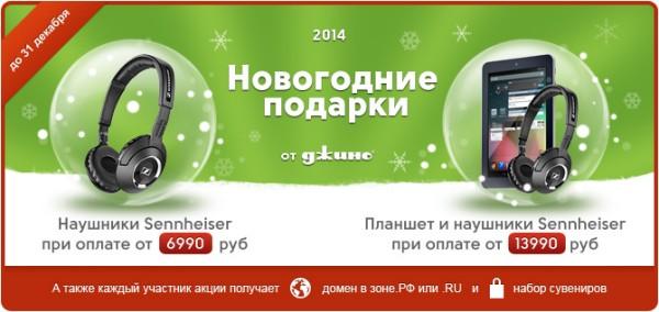 раздача подарков хостером на Новый Год 2014