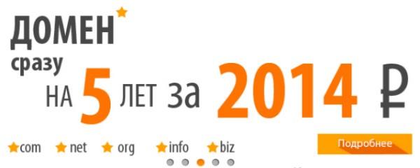 регистрация домена за 2014 рублей