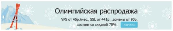 скидки на хостинг, домены, SSL в компании Agava