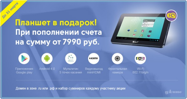 андроид-планшет в подарок