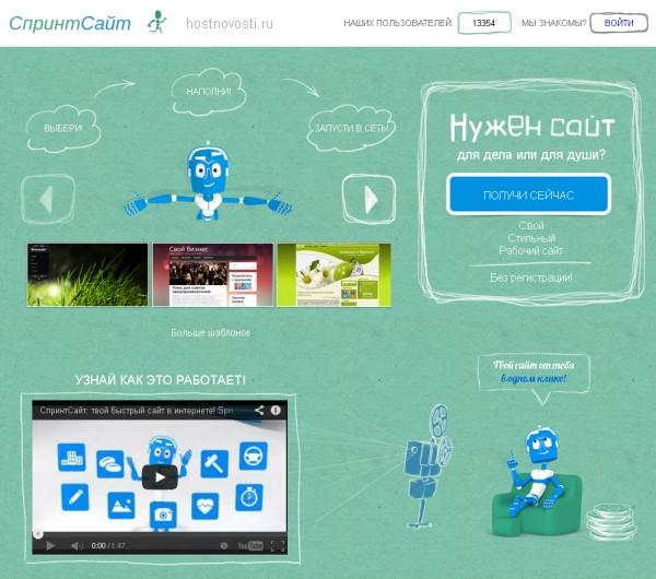 сервис создания сайтов