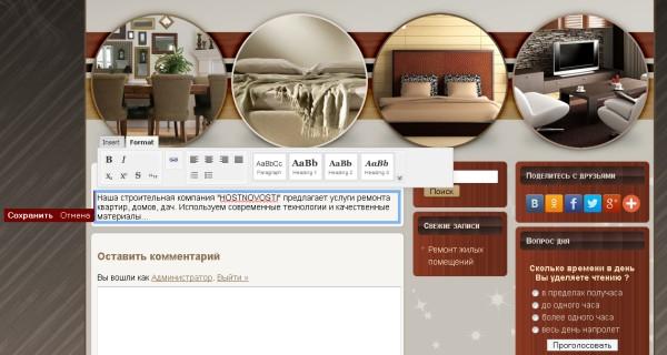 визуальный редактор сайта в браузере