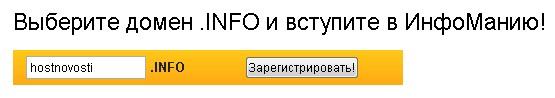 регистрация домена INFO