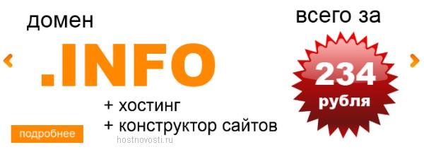 домен .INFO