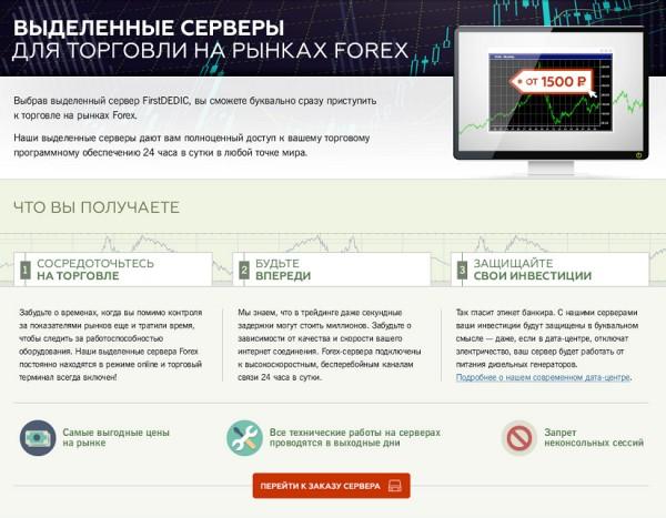 Выделенные форекс-серверы FirstDEDIC