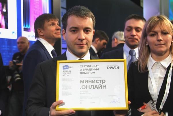 домен МИНИСТР.ОНЛАЙН