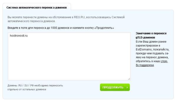 Система автоматического переноса доменов Regru