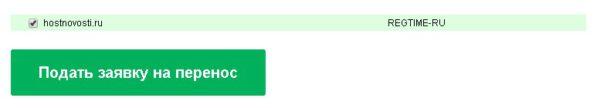 Подтверждение о переносе домена в Regru
