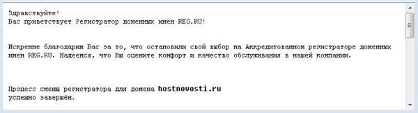 Письмо о принятии домена