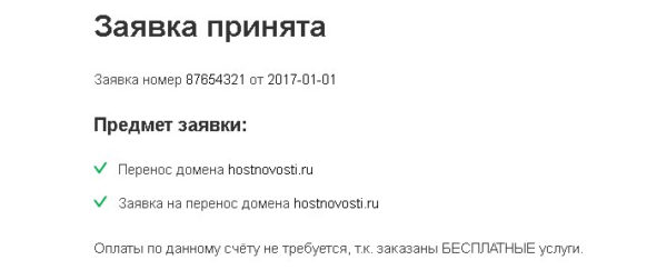 Заявка на бесплатный перенос домена