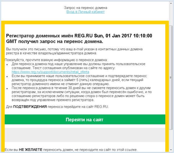 Письмо-запрос о переносе домена в REGRU