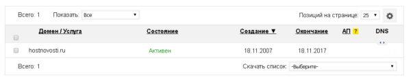 Завершение переноса домена и смены регистратора