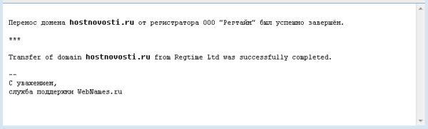 Письмо об освобождении домена