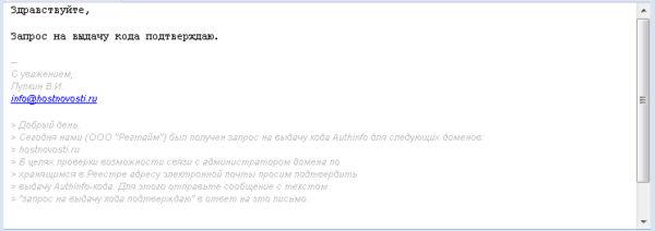 Подтверждение от администратора домена
